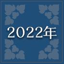 2022年の運勢占い