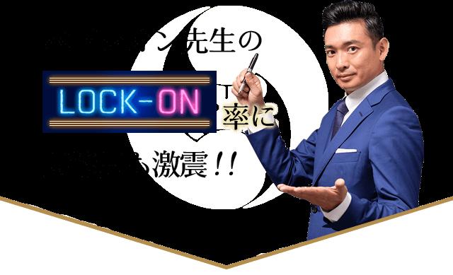 木下レオン先生のLOCK-ON率に芸能界も激震!!
