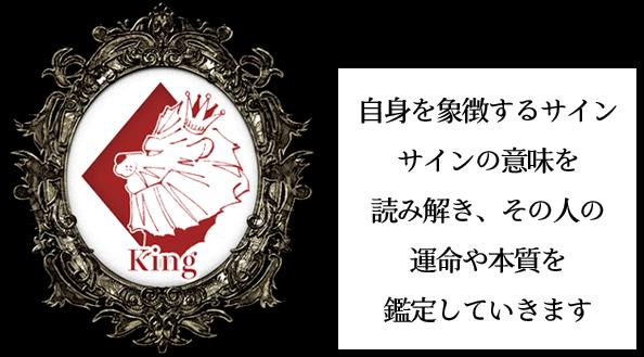 帝王サイン 自信を象徴するサイン サインの意味を知る事で、その人の本質や運命を理解することができます