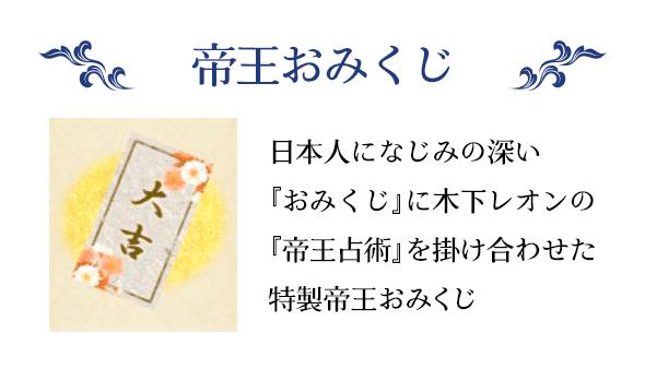 開運おみくじ 日本人に最もなじみの深い『おみくじ』に木下レオンの『帝王占術』を掛け合わせた特性開運おみくじ