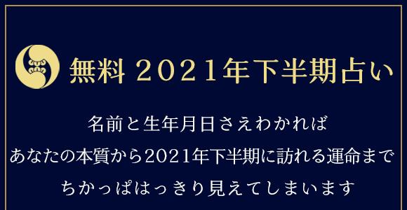 無料2021年下半期占い 名前と生年月日さえわかればあなたの本質から2021年下半期に訪れる運命までちかっぱはっきり見えてしまいます