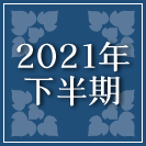 2021年下半期占い