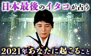 恐山の秘術《日本最後のイタコ》松田広子の占い|2021年の運勢を占う