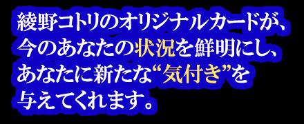 """綾野コトリのオリジナルカードが、今のあなたの状況を鮮明にし、あなたに新たな""""気づき""""を与えてくれます。"""
