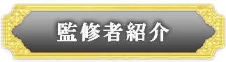 監修者紹介