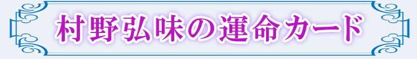 村野弘味の運命カード